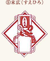 ⑤末広(すえひろ)