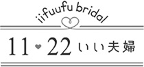 1122いい夫婦ブライダル