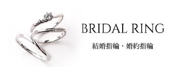 BRIDAL 結婚指輪・婚約指輪