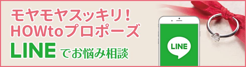 モヤモヤスッキリ!HOWtoプロポーズ LINE@でお悩み相談