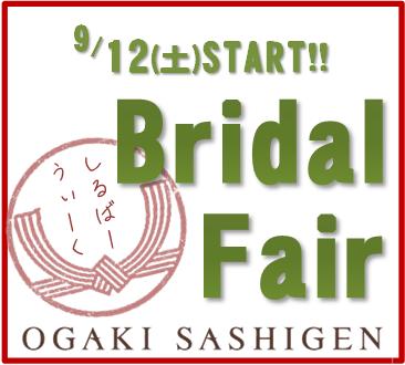 【シルバーウィークフェア】9月12日~23日開催!