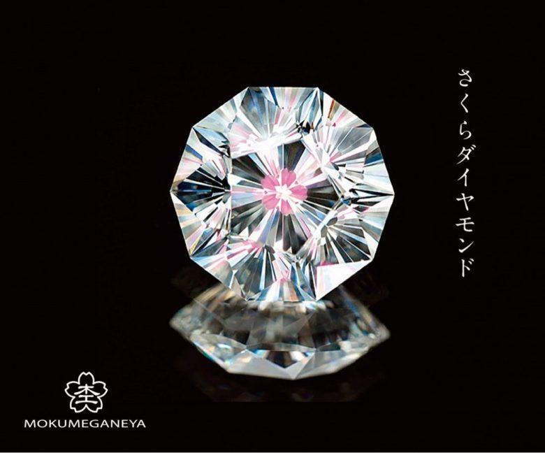 87面体の美しいカット『さくらダイヤモンド』