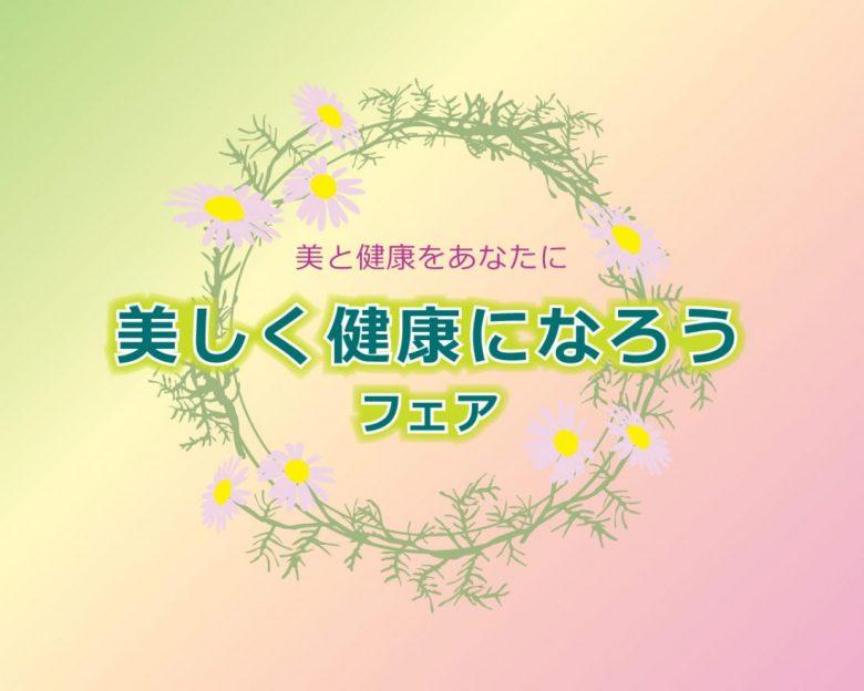 【アピタ北方店限定】17日(土)・18日(日)は美しく健康になろうフェア
