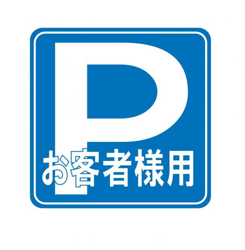 『Kixビル立体駐車場』閉鎖のお知らせ