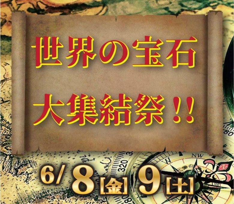 【アピタ北方店限定】世界の宝石大集結祭!! まで、あと3日