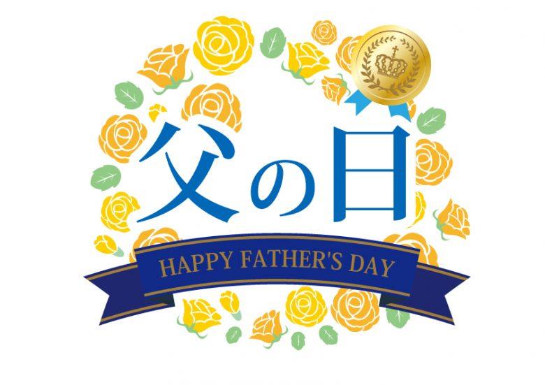 17日(日)は父の日ですね