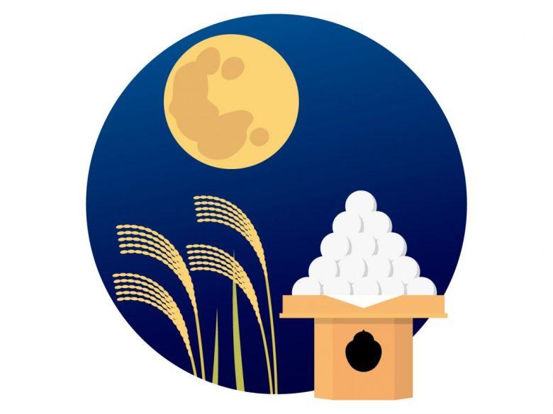 中秋の名月は9月24日(月)