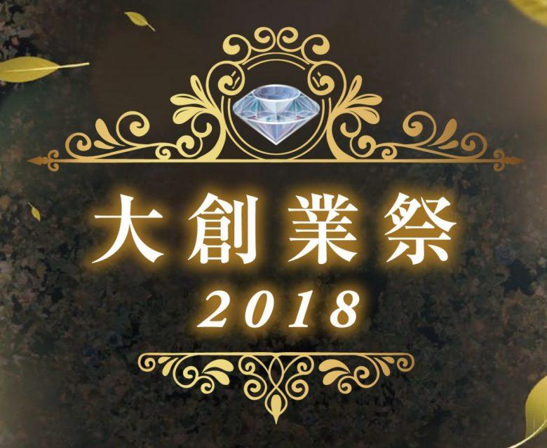 明後日 20日(土)より『大創業祭』はじまります