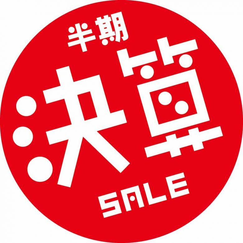 【本店】半期決算SALEまで、あと3日