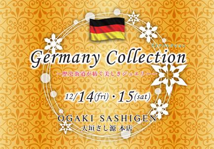 【本店限定】クリスマス特別企画 『ドイツコレクション』まで、あと3日