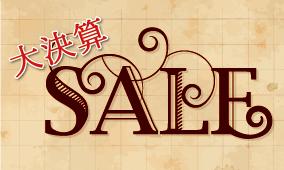 【本店】『決算セール』は7月17日スタート!