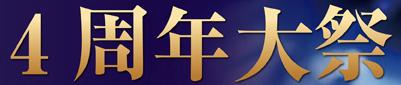 【アピタ北方店限定】4周年大祭 12月13日~12月22日