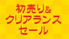 【本店限定】クリアランスセールは1月3日(金)から