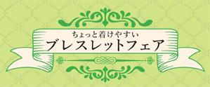 【本店】ちょっと着けやすいブレスレットフェア 4/24(金)~26(日)