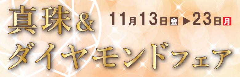 【本店限定】真珠&ダイヤモンドフェア 11月13日(金)~23日(月・祝)