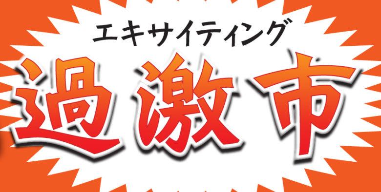 【アピタ北方店限定】半期決算セール『過激市』、1月14日(木)スタート